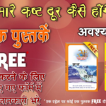 Free Spiritual Book Sample