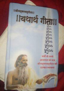 Shrimad Bhagavad Book for Free