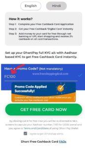 Dhani Free Cashback Card 02